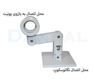 پایه نگاتوسکوپ پلاستیکی - عاج طب
