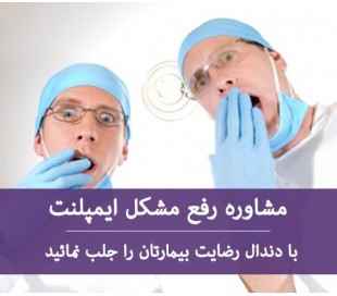 Resolving Consultation Package for problems that occurred during implantation