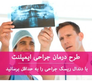 طرح درمان جراحی ایمپلنت