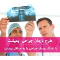 Advanced Consultation Package for Implantation
