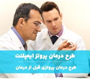 طرح درمان پروتز ایمپلنت