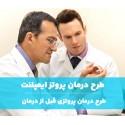 Prosthetic Consultation