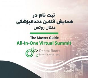 ثبت نام در همایش آنلاین دندانپزشکی دنتال روتس