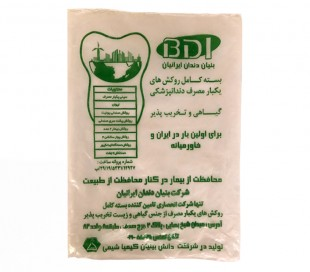 BDI - Disposable Patient Kit