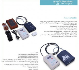 هولتر فشار خون ABP 700 - اوسینا