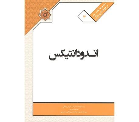 Endodontics Book