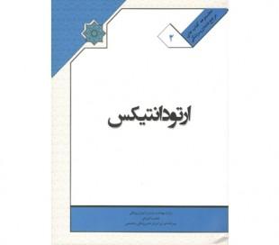 کتاب ارتودانتیکس - آزمون دستیاری