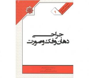 کتاب جراحی دهان و فک و صورت - آزمون دستیاری