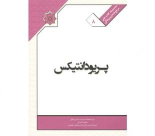 کتاب پریودانتیکس - آزمون دستیاری