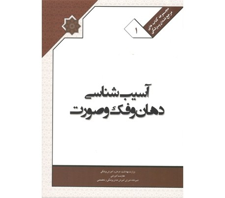 Oral and Maxillofacial Pathology Book