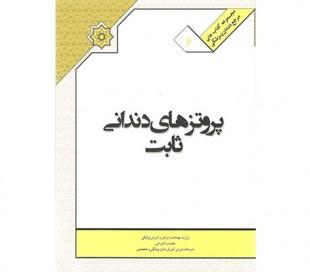 Fixed Prosthodonotics Book
