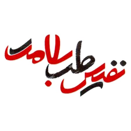 Nafis Teb Salamat